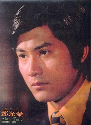 Alan Tang